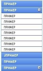 Скрипт для uСoz - вертикальное синее меню