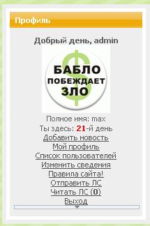 Скрипт для uСoz - мини-профиль (ссылочный)