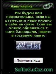 Скрипт для ucoz - получить кнопку \ поставте нашу кнопку