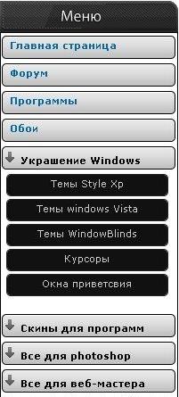Скрипт для uСoz - вертикальное черно-белое меню