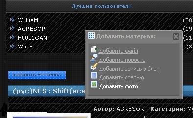 Добавить новость, файл и т.д. в ajax