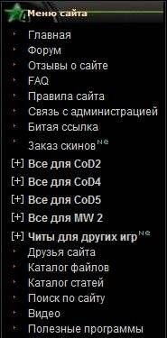Скрипт для ucoz - Раздвижное черное меню