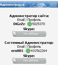 Администрация сайта